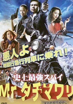 『史上最強スパイMr.タチマワリ!~爆笑世界珍道中~』のポスター
