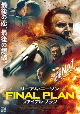 『ファイナル・プラン』のポスター