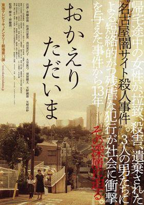 Okaeri Tadaima's Poster