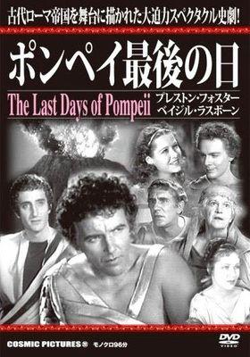 『ポンペイ最後の日(1935)』のポスター