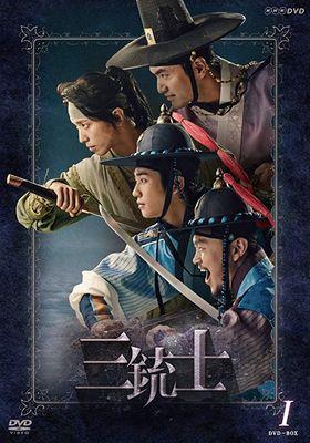 『三銃士』のポスター