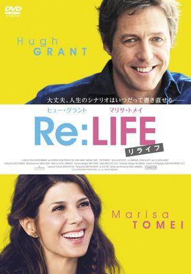 『Re:LIFE リライフ(2014)』のポスター