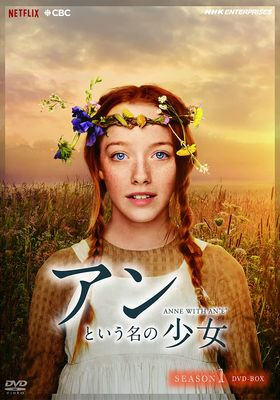Anne with an E Season 1's Poster