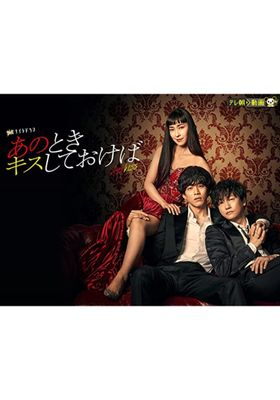 Ano Toki Kiss Shite Okeba 's Poster