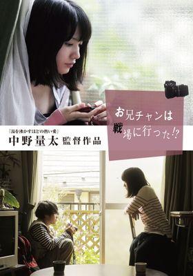 『お兄チャンは戦場に行った!?』のポスター