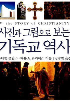 사진과 그림으로 보는 기독교 역사's Poster