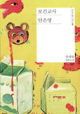 보건교사 안은영's Poster