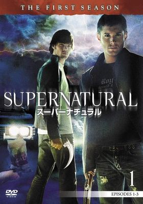Supernatural Season 1's Poster