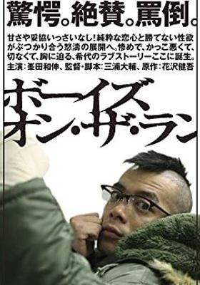 『ボーイズ・オン・ザ・ラン』のポスター