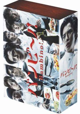 『バンビ~ノ!』のポスター