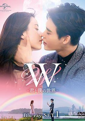 W의 포스터