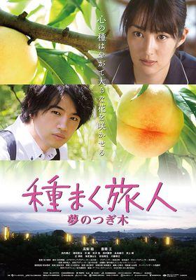 『種まく旅人 夢のつぎ木』のポスター