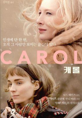 캐롤's Poster