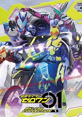 仮面ライダーゼロワン 's Poster