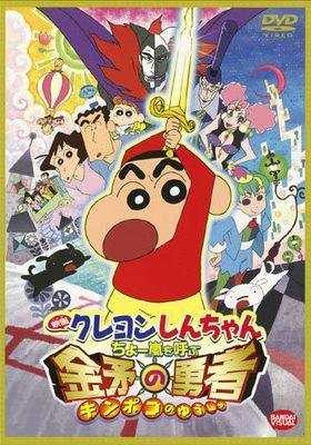Crayon Shin-chan: Fierceness That Invites Storm! The Hero of Kinpoko's Poster