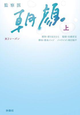 Kansatsui Asagao Season 2's Poster
