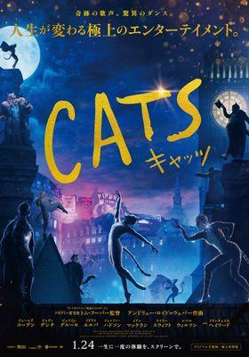 『キャッツ』のポスター