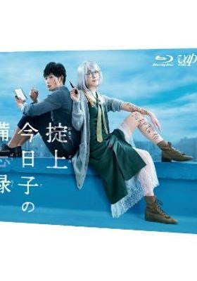 오키테가미 쿄코의 비망록's Poster