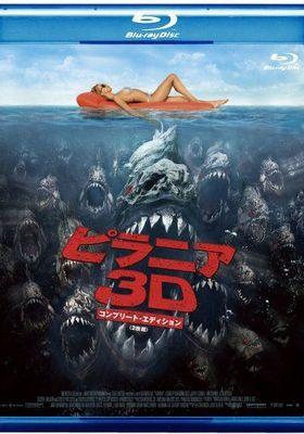 『ピラニア 3D』のポスター
