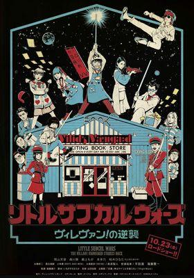 리틀 서브컬쳐 워즈 빌리지 뱅가드! 의 역습의 포스터