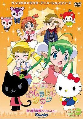 Hello Kitty Ringo no Mori to Parallel Town's Poster