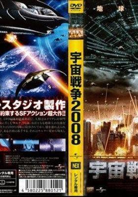 『宇宙戦争2008』のポスター