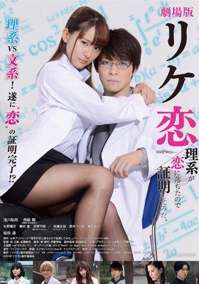 『劇場版「リケ恋 理系が恋に落ちたので証明してみた。」』のポスター
