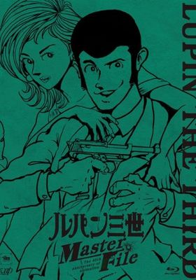ルパン三世 Master File 's Poster