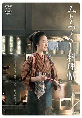 Mi wo Tsukushi Ryouricho Season 1's Poster