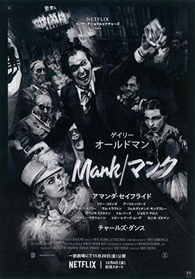 Mank's Poster