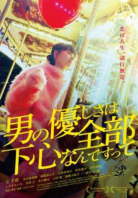 Otoko no Yasasi Sa wa Zenbu Shitagokoro Nan Desutte's Poster