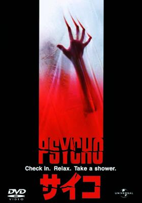 싸이코의 포스터