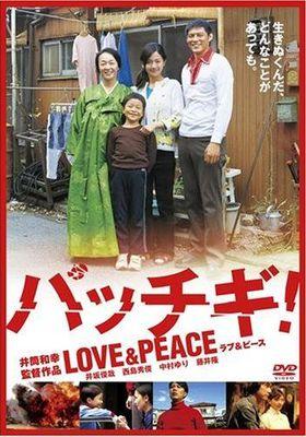 『パッチギ!LOVE&PEACE』のポスター