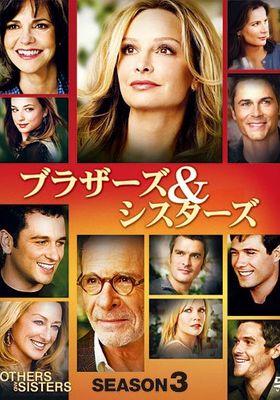 브라더스 앤 시스터스 시즌 3의 포스터
