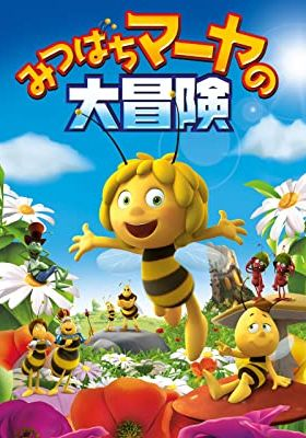 『みつばちマーヤの大冒険』のポスター