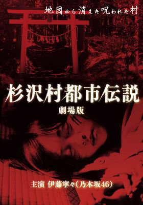 The Urban Legend of Sugisawa Village's Poster
