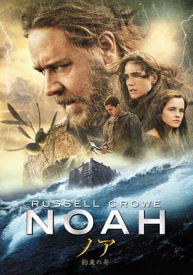 노아의 포스터