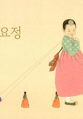 한밤중 개미 요정's Poster