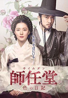 『師任堂(サイムダン)、色の日記』のポスター