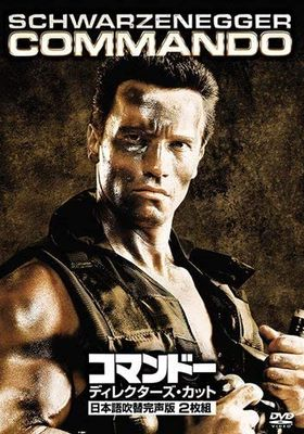 Commando's Poster