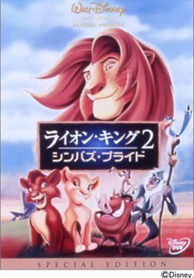 『ライオン・キング2 シンバス・プライド』のポスター