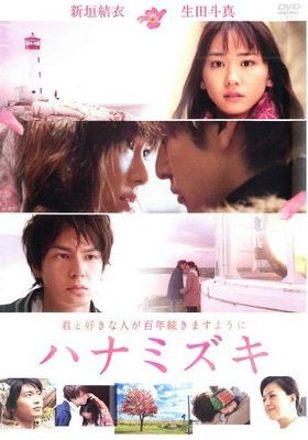 Hanamizuki's Poster