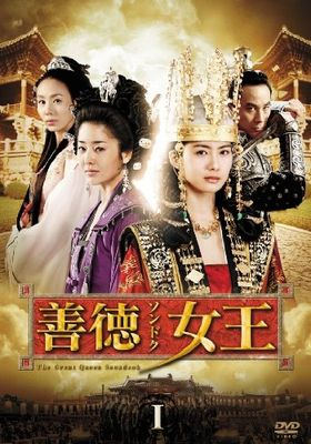 The Great Queen Seondeok 's Poster