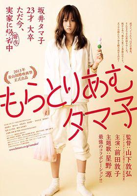 Tamako in Moratorium's Poster