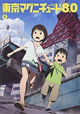 Tokyo Magnitude 8.0 Season 1's Poster