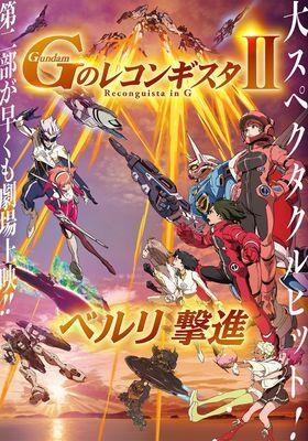 건담 G의 레콘기스타 2: 벨리 격진의 포스터
