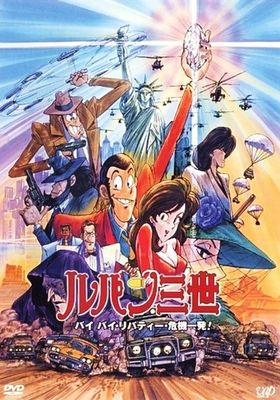 Lupin the Third: Bye Bye Liberty Crisis's Poster