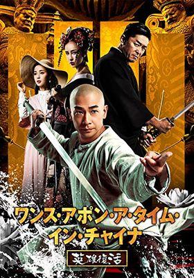 『ワンス・アポン・ア・タイム・イン・チャイナ 英雄復活』のポスター