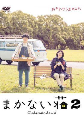Makanai Sou Season 2's Poster