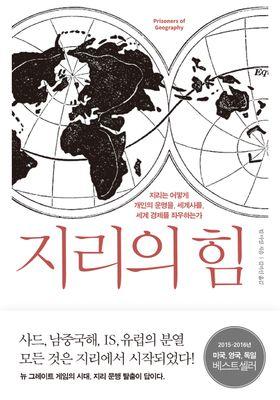 지리의 힘's Poster